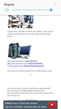 computer hardware - ICT screenshot 2