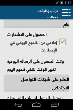 غرائب وطرائف وعجائب apk screenshot