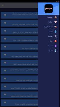 50 طريقة للاقناع apk screenshot