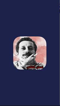 اقتباسات عن غسان كنفاني poster
