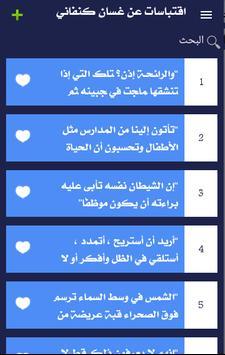 اقتباسات عن غسان كنفاني screenshot 1