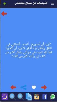 اقتباسات عن غسان كنفاني screenshot 2