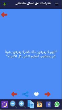 اقتباسات عن غسان كنفاني screenshot 3
