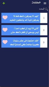 اقتباسات عن غسان كنفاني screenshot 4