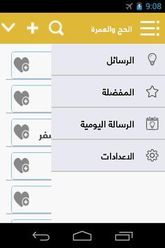 الحج والعمرة apk screenshot