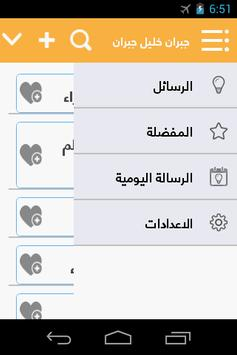جبران خليل جبران apk screenshot