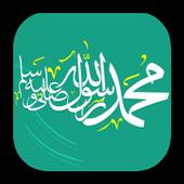 وصايا محمد صلى الله عليه وسلم icon