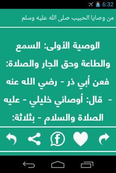 وصايا محمد صلى الله عليه وسلم poster