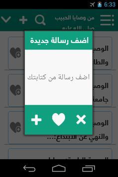 وصايا محمد صلى الله عليه وسلم apk screenshot