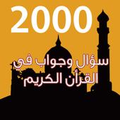 2000 سؤال وجواب في القرأن icon