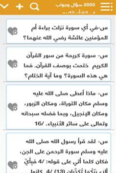 2000 سؤال وجواب في القرأن apk screenshot