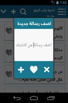 ادعية جلب الرزق والمال apk screenshot