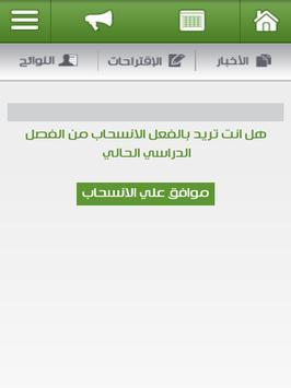 Imamuelearn apk screenshot