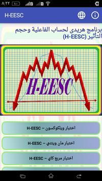 برنامج هريدي لحساب الفاعلية وحجم التأثير - H-EESC poster