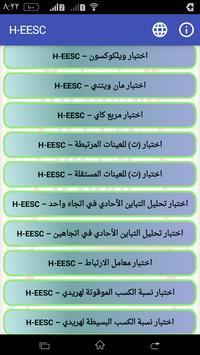 برنامج هريدي لحساب الفاعلية وحجم التأثير - H-EESC apk screenshot