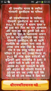Sampoorna Ramayana - Shri Rama poster