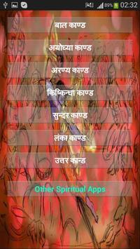 Sampoorna Ramayana - Shri Rama screenshot 1