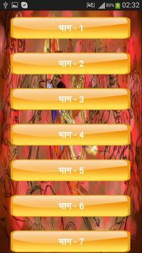 Sampoorna Ramayana - Shri Rama screenshot 2