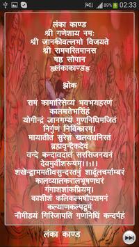 Sampoorna Ramayana - Shri Rama screenshot 5