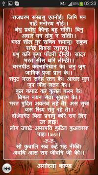 Sampoorna Ramayana - Shri Rama screenshot 6