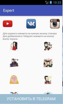 Стикеры Эксперта screenshot 3