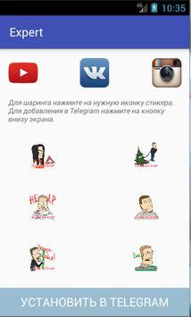 Стикеры Эксперта screenshot 1
