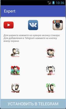 Стикеры Эксперта screenshot 2