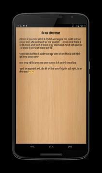 Haryanavi Khatarnak Jokes screenshot 1