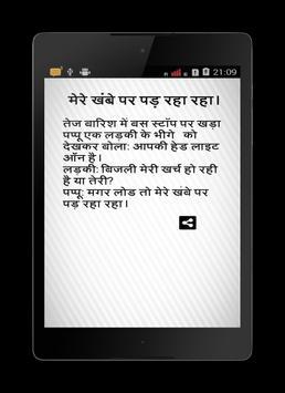Haryanvi DoubleMeaning Jokes screenshot 4
