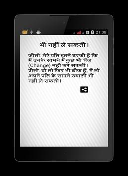 Haryanvi DoubleMeaning Jokes screenshot 3
