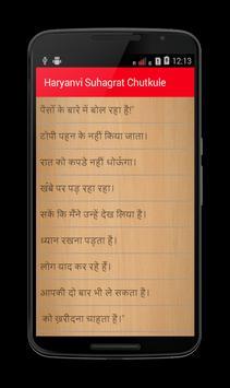 Haryanvi Suhagrat Chutkule poster