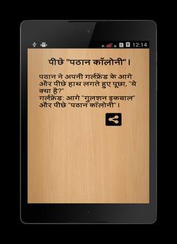 Haryanvi Suhagrat Chutkule apk screenshot