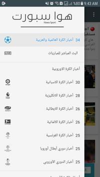 هوا سبورت - البث المباشر للمباريات تصوير الشاشة 3
