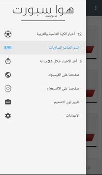 هوا سبورت - البث المباشر للمباريات تصوير الشاشة 4