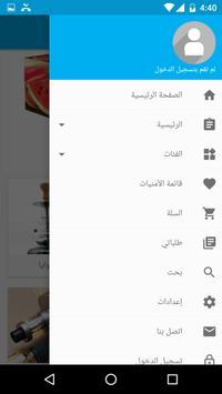 شيشة هوايا apk screenshot