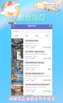 WanHawaii apk screenshot