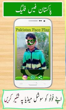 Pakistan Face Flag screenshot 4