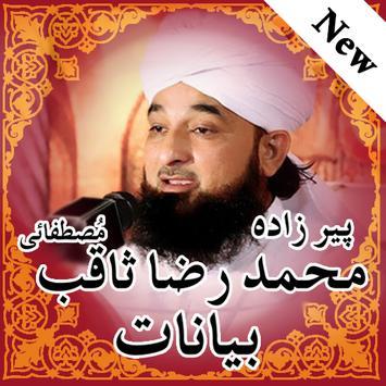 Allama Raza Saqib Mustafai Bayanat screenshot 1