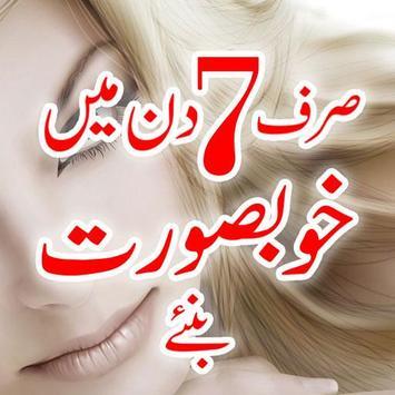 Beauty Tips in Urdu screenshot 2