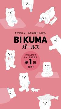 女子のニュースと話題をお届け B!KUMAガールズ poster