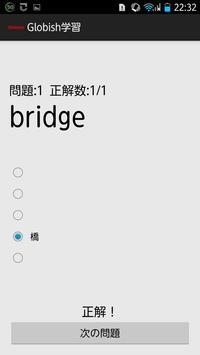 Globish学習 apk screenshot