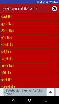 Hatheli Padhna Sikhe 21 Dino me apk screenshot