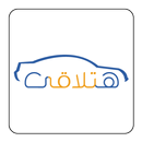 Hatla2ee - new and used cars for sale icon