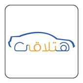 هتلاقي - سيارات جديدة و سيارات مستعملة للبيع иконка