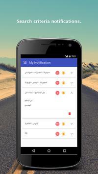 هتلاقي - سيارات جديدة و سيارات مستعملة للبيع скриншот приложения