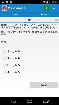 JLPT N4 screenshot 2