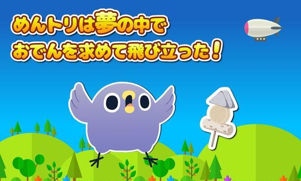 めんトリジャンプ poster