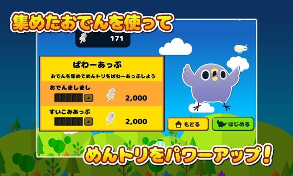 めんトリジャンプ apk screenshot