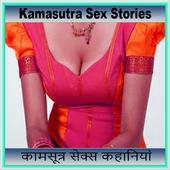 Kamasutra Sex Stories-Desi Fun icon