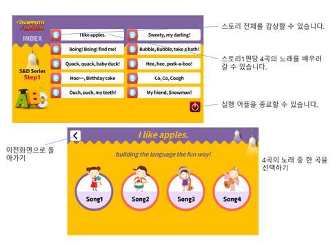 (M)하브루타잉글리시(HavrutaEnglish)2단계 apk screenshot